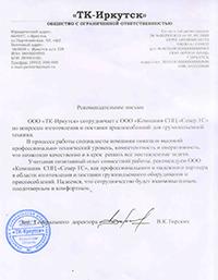 СевеврТС Иркутск Отзывы